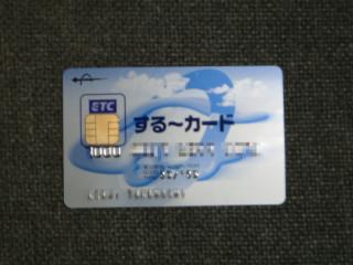 ETC Card
