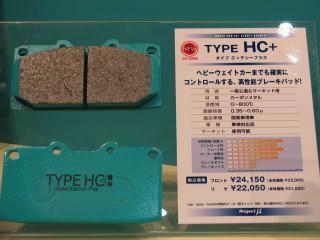 TYPE HC+